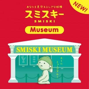 Figurine Smiski Serie museum